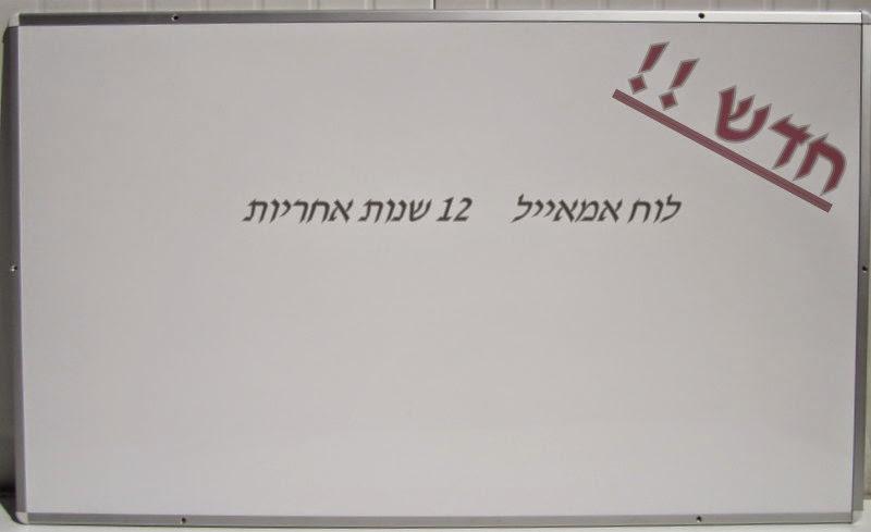 לוח אמאייל